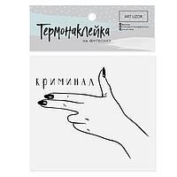 Термонаклейка для текстиля «Криминал», 9 × 7 см