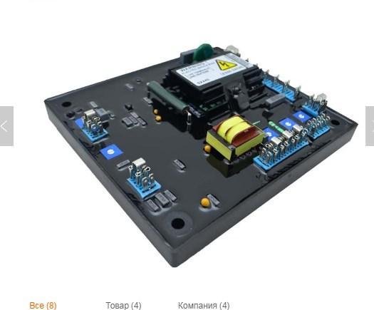 Генератор avr sx440 генератор avr регулятор напряжения для генератора