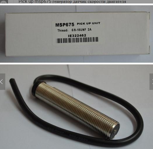 Pick up msp675 генератор датчик скорости двигателя
