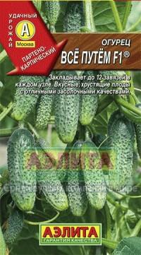 Огурец Все пучком 0,25 гр