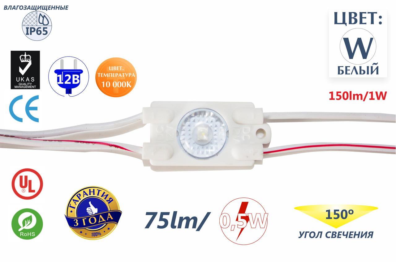 Сверхяркий одноточечный светодиод с линзой (0,5W) 150lm/1W