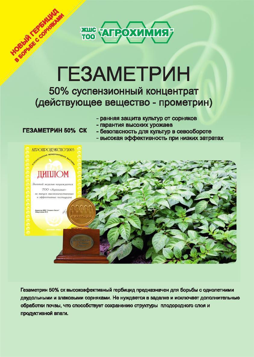 Гезаметрин 50% суспензионный концентрат