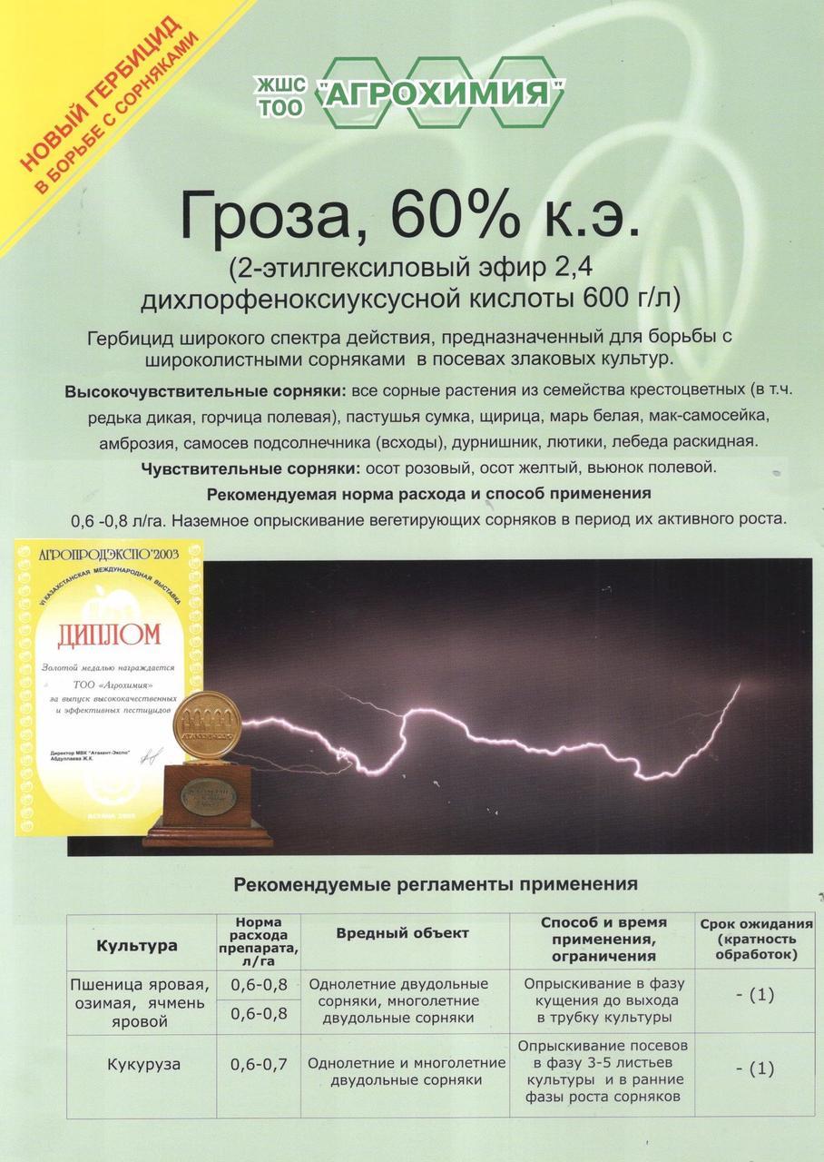 Гроза 60% концентрат эмульсии