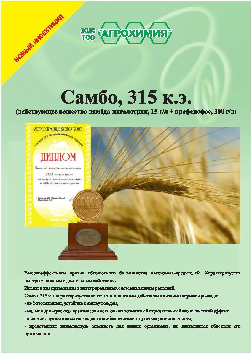 Самбо 315 к.э. концентрат эмульсии