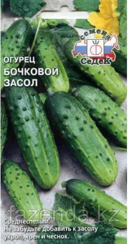 Огурец Бочковой Засол 0,5-1гр