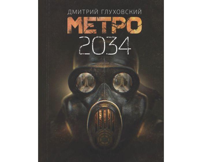 Глуховский Д. А.: Метро 2034