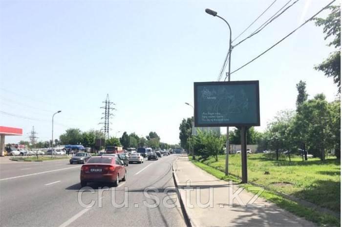 Райымбека ТРЦ Максима, юг