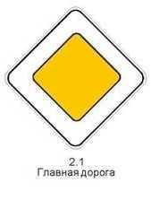 Знак 2.1 «Главная дорога»