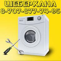 Конфигурация (прошивка) электронного блока посудомоечной машины Daewoo