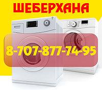 Конфигурация (прошивка) электронного блока посудомоечной машины De Luxe