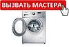 Разблокирование электронного блока посудомоечной машины De Luxe