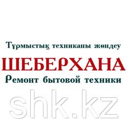Ремонт Морозильников Астане