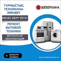 Устранение засора стока конденсата холодильника Амана/Amana