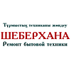 Регулировка положения компрессора холодильника Аристон/Ariston