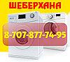 Замена блока индикаторов холодильника Амана/Amana