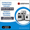 Замена двери без дисплея холодильника Шарп/Sharp