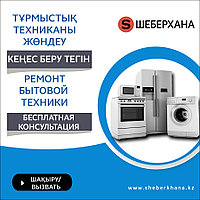 Замена электронного модуля холодильника Амана/Amana