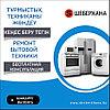 Заправка Домашнего кондиционера Астана Цены