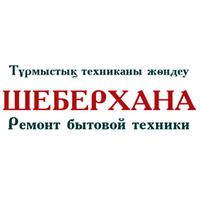 Заправка Кондера Астана
