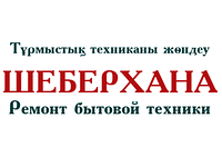 Заправка кондиционера Дома Астана