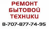 Заправка кондиционера на Правде ( Алтынсарина)
