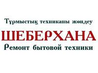 Заправка кондиционеров в районе Жанатурмыс Астана