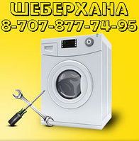 Заправка Фреоном кондиционера цена Астана