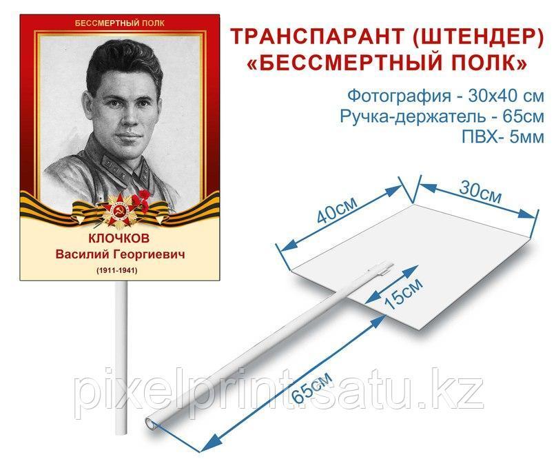Транспарант, табличка, штендер Бессмертный полк в Алматы