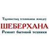 Ремонт Бытовых кондиционеров Астане