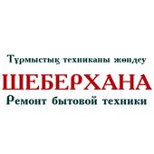 Ремонт Кандера