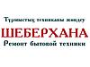 Ремонт Кандёров и заправка Фреоном