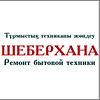 Ремонт кондиционеров Алмат
