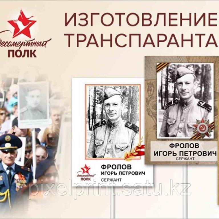 """Штендер """"Бессмертный полк"""" в Алматы"""
