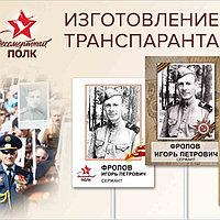 """Штендер """"Бессмертный полк"""" в Алматы, фото 1"""