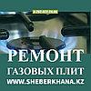 Ремонт газовых плит Zigmund&Shtain