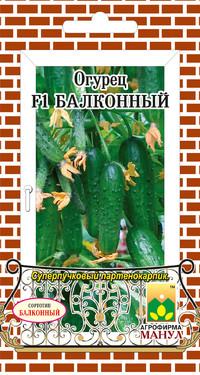 Огурец Балконный F1 10-12шт