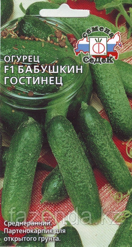Огурец Бабушкин Гостинец F1 0,3гр