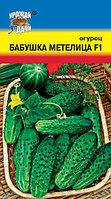Огурец Бабушка-Метелица F1 0,25-0,3гр