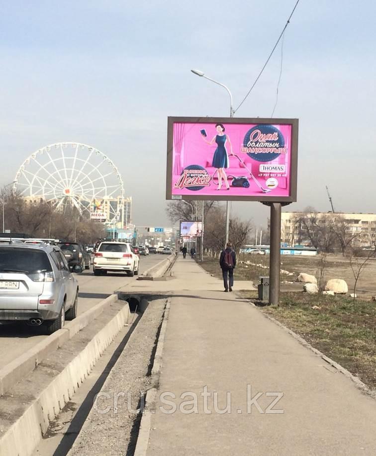 Розыбакиева-Мега Центр
