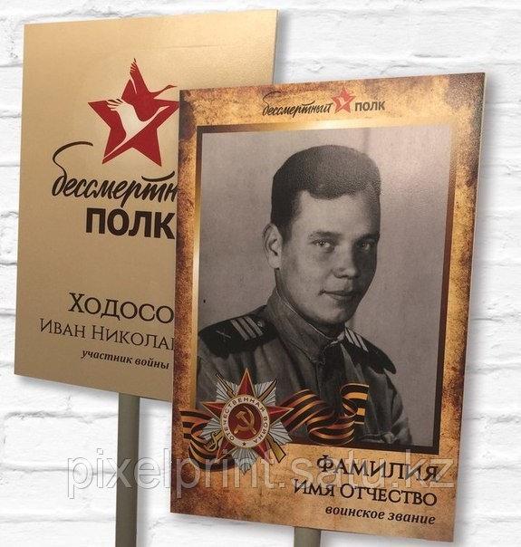 Плакат Бессмертный полк в Алматы