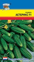 Огурец Астерикс F1 0,25гр