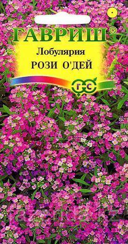 Лобулярия Рози о Дей 0,1гр