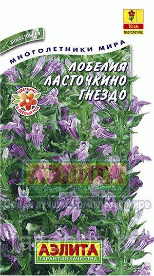 Лобелия Ласточкино гнездо 0,05гр