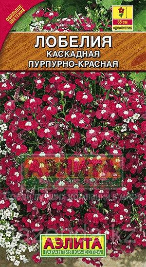Лобелия каскадная пурпурно-красная 0,05гр