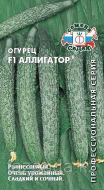 Огурец Аллигатор 2 F1 0,2гр