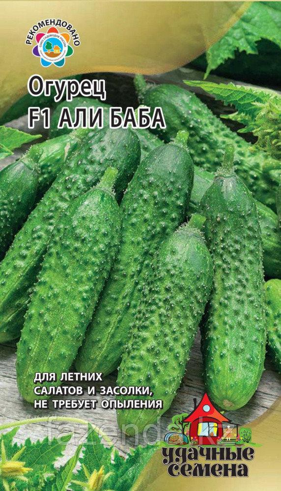 Огурец Али-Баба F1  10шт/Удачные семена