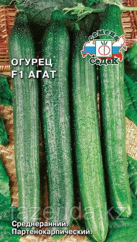 Огурец Агат F1 ** 0,15гр