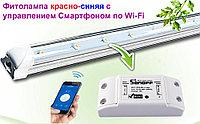 Фитолампа с управлением по Wi-Fi 30W 120 см красный: синий 4:1, фото 1