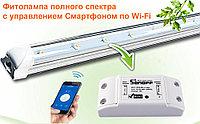 Линейная фитолампа  с управлением по Wi-Fi полного спектра 120 см для полок и стеллажей, фото 1