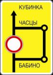 «Схема объезда».  5.31